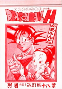 dragon ball z hentai youtube manga mangas dragon ball dragonballh doragonh read doujinshi