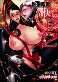 e hentai bayonetta gallery misc ero bayonetta doujinshi cover creator whines about