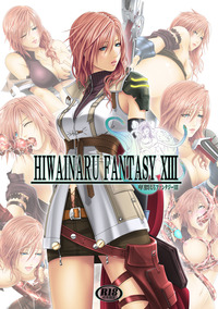 ff13 3d hentai hiwainaru final fantasy complete hentai collections pictures album