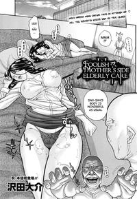 full hentai series hentai lewd mother saki series