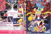 sailor moon r hentai cov sailor moon complete japanese covers
