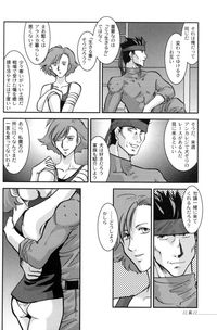 solid snake hentai metal gear solid nomad hentai manga pictures album