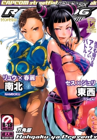 street fighter hentai sex toons empire upload mediums category street fighter hentai comics doujinshi