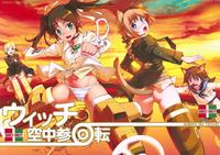 strike witches hentai pics mangasimg ecc aca manga witch mid air rotation paper strike witches