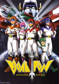 voltron force hentai albums anime voltron force season torrent