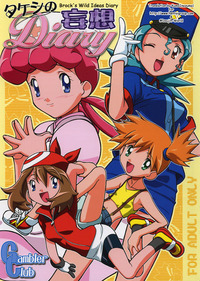 misty hentai doujin pokemon takesi mousou diary misty manga