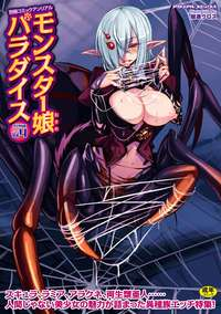 monster hentai hentai bessatsu comic unreal monster